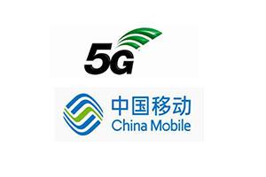 中国移动下月公布5G套餐!方便用户将实行三不策略
