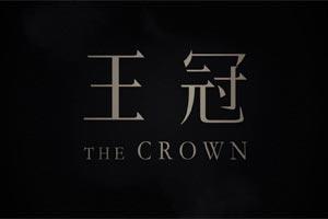 皮特·摩根编剧 《王冠》第三季先导中字预告发布