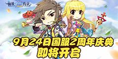 《仙境传说Online》9月24日国服2周年庆典即将开启