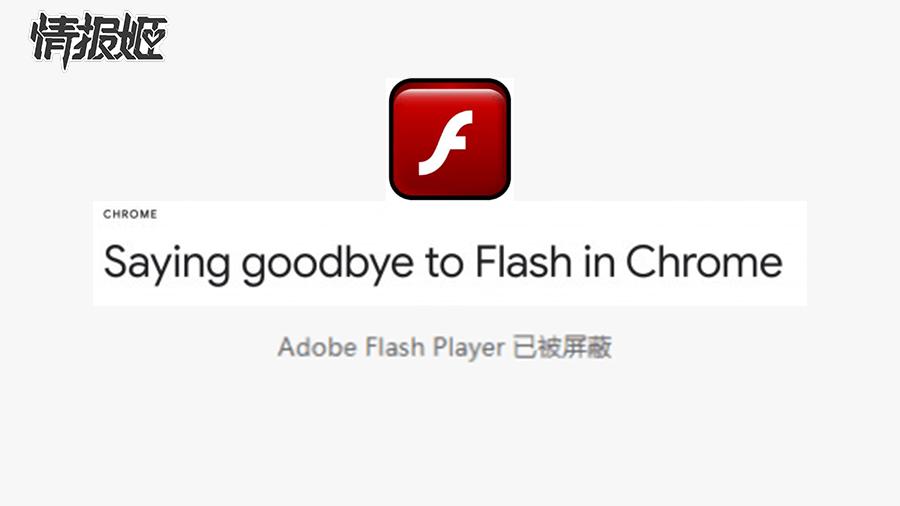 Flash即将成为历史:一代互联网游戏动画霸主的终结