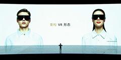 華為發布顛覆式VR眼鏡,VR步入輕薄時代