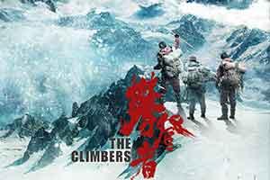 《攀登者》未映先热预售票房破亿 微博曝新庆祝海报