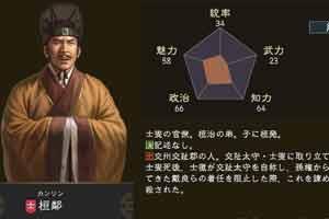 《三国志14》追加武将桓邻介绍 劝说不成引士徽大怒