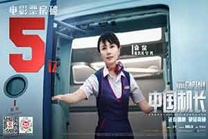 中国机长票房突破5亿 官方微博发布全新庆祝海报