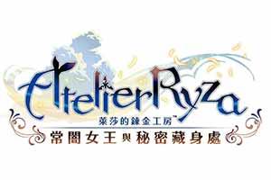 《莱莎炼金工房》销量喜人 开发商发布游戏特别影像!