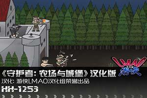 《守护者:农场与城堡》游侠LMAO汉化bet36365体育在线投注下载发布