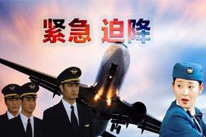 致敬 中國機長 英雄機組 民航驚險電影TOP30(上)