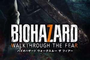 卡普空《生化危機7》將推出前傳游戲 玩不了就好饞!