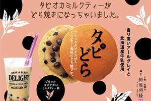 珍珠奶茶在日本过气了?台风天屯粮珍珠铜锣烧滞销