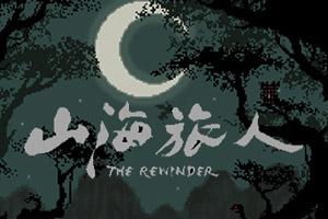 2D中国风妖怪类冒险解谜游戏《山海旅人》专题站上线