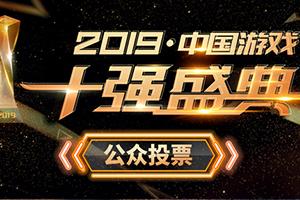 """2019中国""""游戏十强""""评选公众投票正式开启!"""