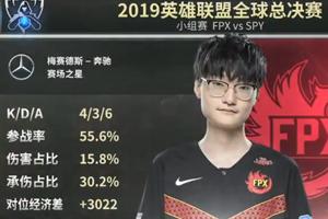 S9:FPX vs SPY 小天盲僧操动全局 FPX拿下首胜!