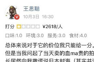 大众点评不大众!王思聪首评怒喷天价日料餐厅得回复