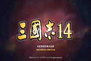 《三国志14》试玩版LMAO游侠独家汉化补丁下载发布