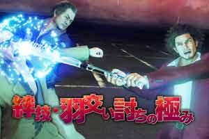 《如龙7》羁绊系统介绍 和同伴加深羁绊发动超强攻击