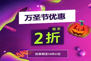港服PSN万圣节促销开启 大波精品恐怖游戏低至2折!