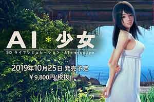 《AI少女》新情报 新服装/岛屿 万圣节与兔女郎更配!