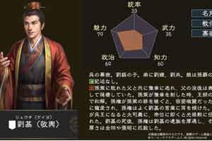 《三国志14》武将刘基介绍 相貌姿质兼备受孙权喜爱!