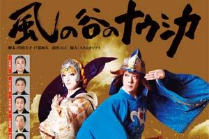 宮崎駿經典動畫《風之谷》將歌舞伎化!女主形象曝光