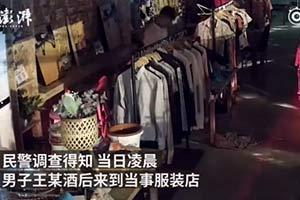 男子酒后闯入女装店换装! 轻松一刻10月23日晚间版