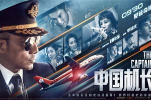 国庆档强片《攀登者》《中国机长》延长上映时间!