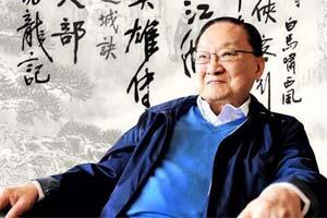 金庸去世一周年:先生不在江湖 江湖仍有先生的傳說