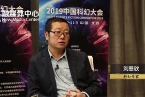 《流浪地球》作者刘慈欣谈《上海堡垒》:没那么不堪