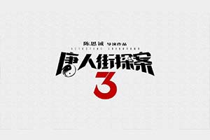 《唐人街探案3》九大主演亮相 长泽雅美登春节大银幕