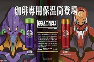 《EVA》推出主题保温杯:辨识度超高的绿紫配色!