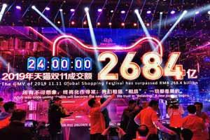 今年双11你贡献了多少?天猫双11成交额2684亿!