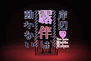 JOJO衍生名作《岸边露伴一动不动》OVA新PV解禁!