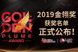 2019年度优秀游戏评选大赛(金翎奖)获奖名单正式公布!