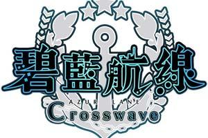 《碧蓝航线Crosswave》大凤 可畏DLC剧本即将上线