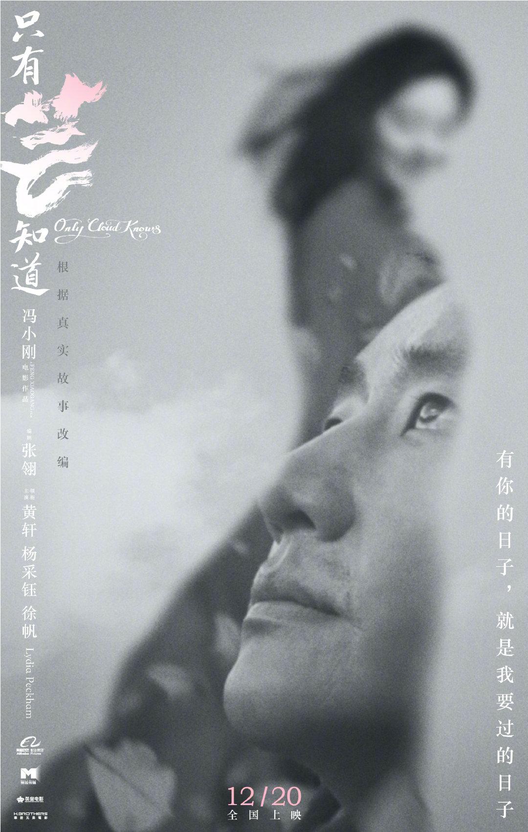 """馮小剛導演新片《只有蕓知道》曝""""一生一瞬""""版預告"""