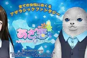 """我嗨""""豹""""了!恋爱游戏《海豹之恋》将在2021年发售"""