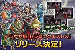 《勇者斗恶龙10》将登陆网页端 手机和平板也能玩啦