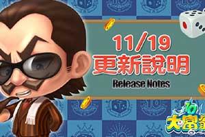 《大富翁10》今日免费更新推出 包括新角色 分服功能
