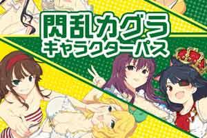 《神田川JG》将推出《闪乱神乐》DLC  八人泳装亮相!