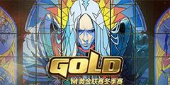 神仙打架 《魔兽争霸3》黄金联赛经典战役回顾