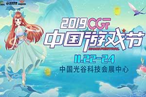 2019CGF中国游戏节3天全新葡京网上娱乐:看完让你欢乐加倍!