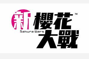 《新樱花大战》体验版上架PS商店 包含战斗与冒险!