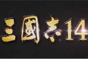 《三国志14》第二弹预告片公布 征服土地占领天下!