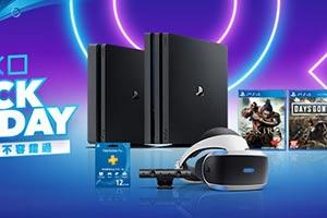 "PS港服""黑色星期五""特惠详情 PS4 Pro仅需2320元!"