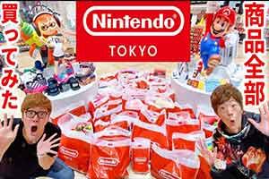 """217万日元""""圆梦!粉丝买下任天堂商店的每种商品!"""