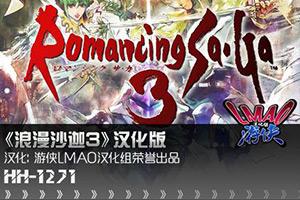 经典RPG《浪漫沙迦3》LMAO1.6汉化补丁下载发布!