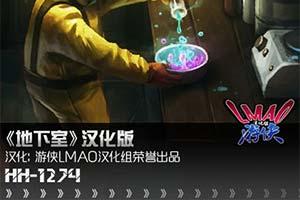 模拟经营游戏《地下室/Basement》完整汉化补丁发布