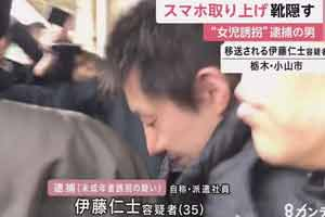 太恐怖了!日本一未成年少女被诱拐 网上罪犯找上门