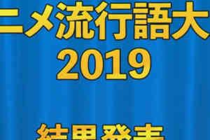 GetNews「动画流行语大赏 2019」最终获奖名单发表