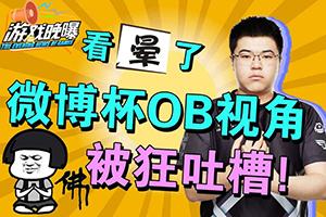 視頻| 一起來看微博的佛系OB視角,大表哥重回青春!