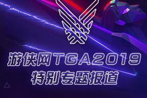 TGA2019完整获奖名单 《只狼》斩获年度最佳!